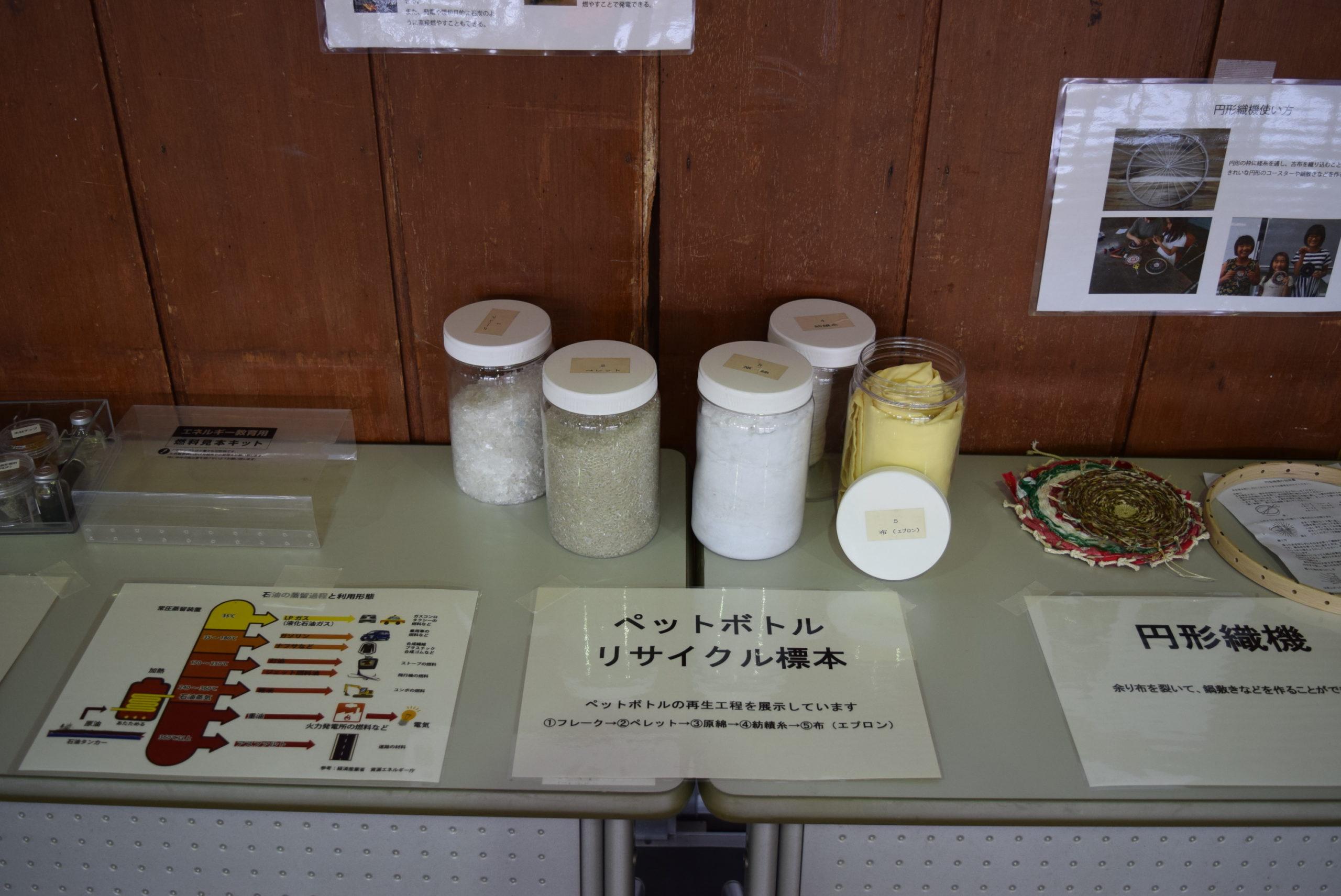 ペットボトルリサイクル標本:ペットボトルの原料見本です。