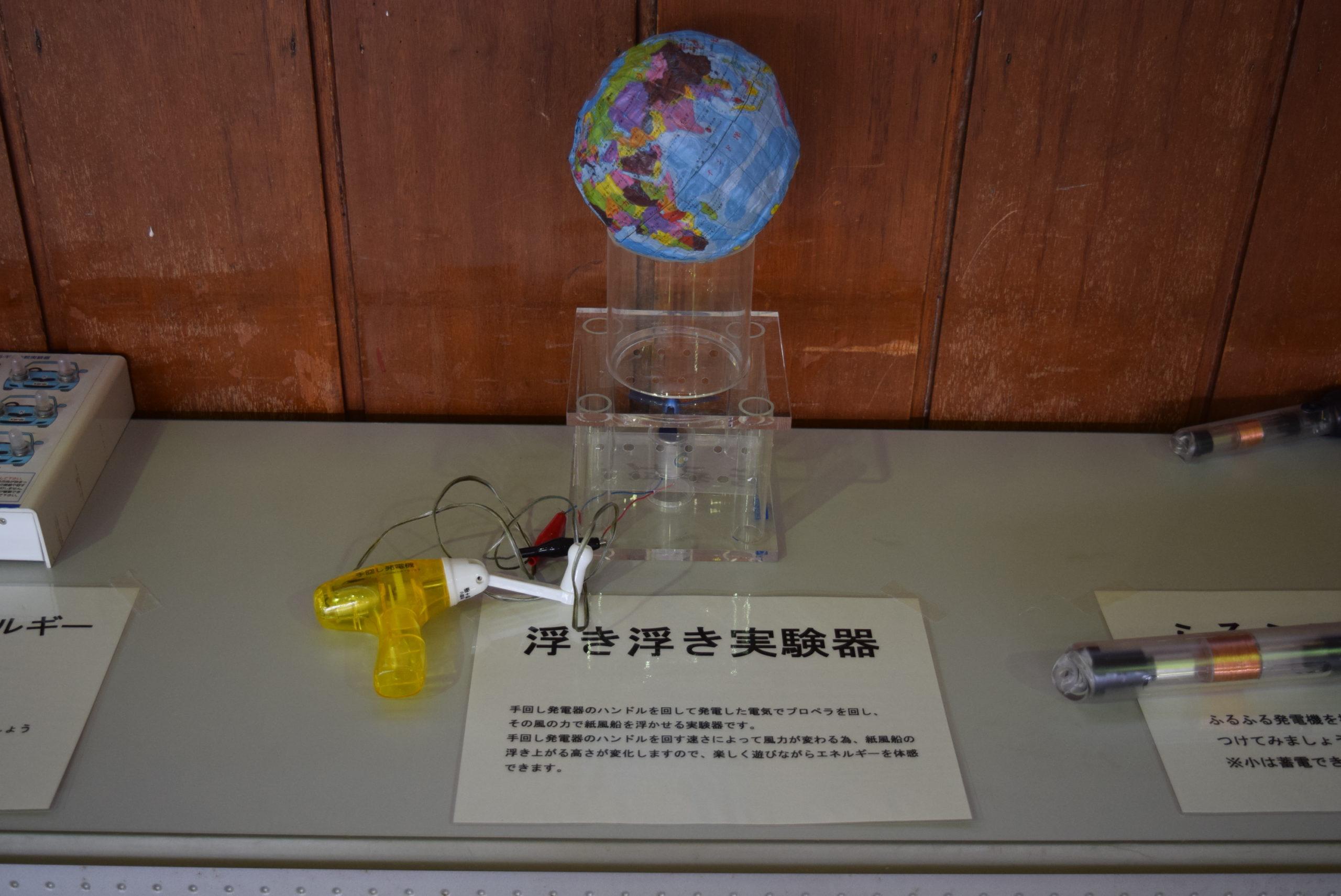 浮き浮き実験器:手回し発電機で電気を起こし、下部にあるモーターを回して空気を送ると、地球儀が浮き上がります。手回しの回数で浮き上がり方を調節できます。
