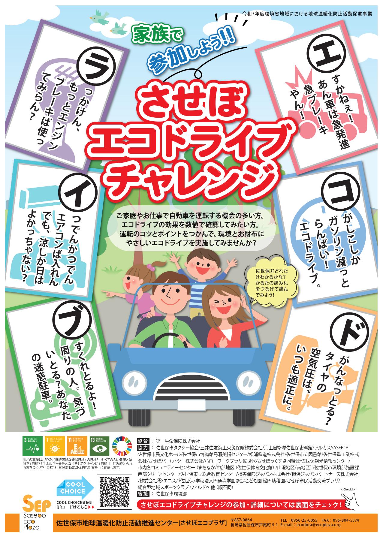 させぼエコドライブチャレンジ2021
