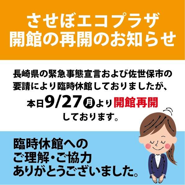 【開館再開のお知らせ】 post thumbnail